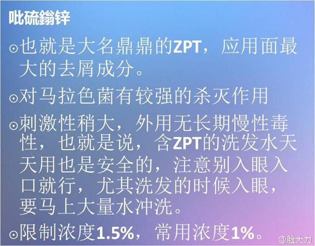 去屑剂ZPT