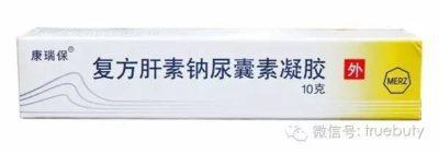 复方肝素钠尿囊素凝胶用于消除痘印