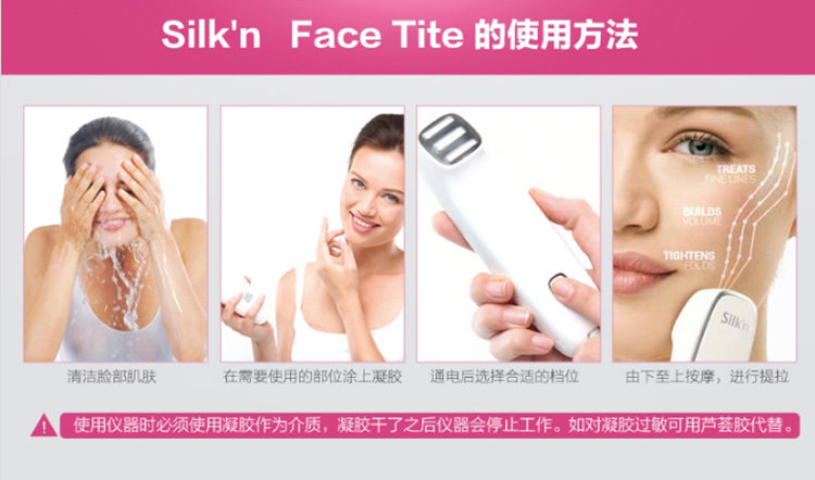 Silk'n Face Tite使用方法