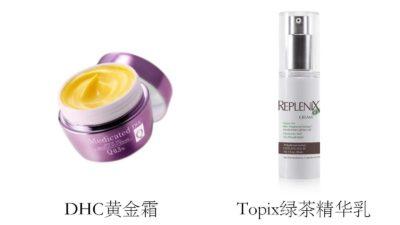 DHCQ10黄金霜, Topix绿茶精华乳