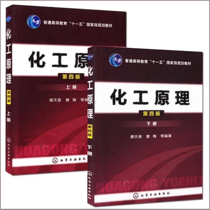 化工原理专业书