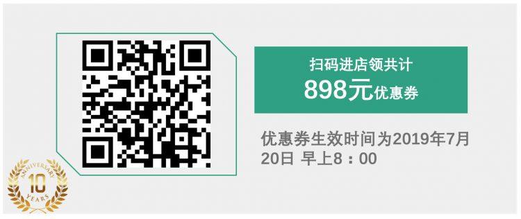 """7.17-7.31期间,进微店""""真魅严选""""可以领取共计898元优惠券。"""