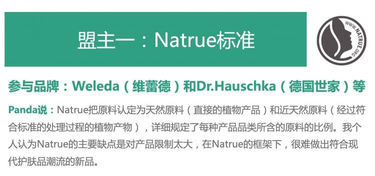 natrue标准