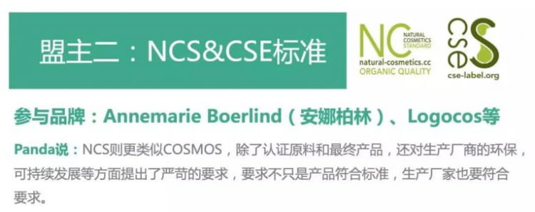 CSE天然认证和 德国Eco环保认证