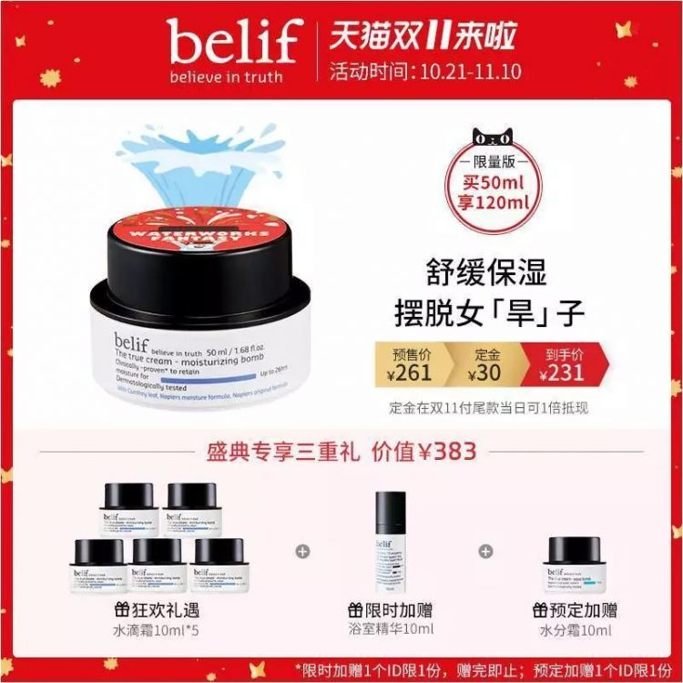 4.Belif 保湿面霜