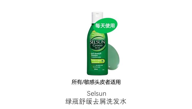 Selsun绿瓶舒缓去屑洗发水