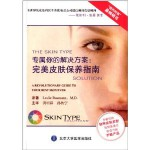 皮肤类型测试
