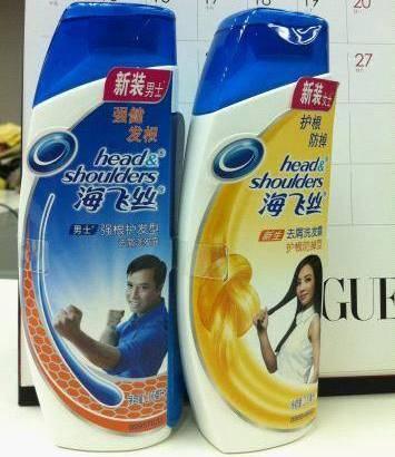 洗发水分男女